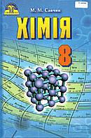 Хімія 8 клас. Савчин М. М.