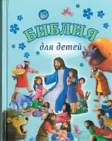 Библия для детей (от 3 до 10 лет) Цв. иллюстр. Д. Гайл (артикул 3158)