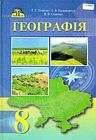 Географія, 8 клас. Гільберг Т.Г., Паламарчук Л.Б.