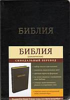 Библия 077 ti кожа черная в футляре (артикул 11758)