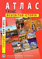 Атлас Всесвітня історія 7 клас. (вид:ІПТ)