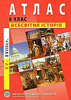 Атлас Всесвітня історія 8 клас. (вид:ІПТ)