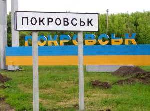 Растаможка авто Покровск, таможенное оформление автомобилей в Покровске
