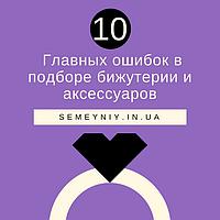 Как правильно носить ювелирные украшения или ТОП-10 главных ошибок при выборе бижутерии