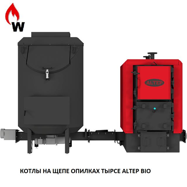 Котел ALTEP BIO 100-1000 кВт (на щепе, опилках, тырсе)