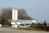 Растаможка авто Павлоград, таможенное оформление автомобилей в Павлограде