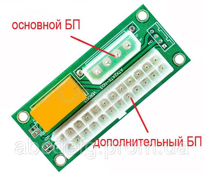 Синхронизатор блоков питания ATX 24 Pin to Molex 4 Pin