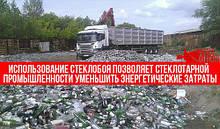 Производство и продажа линий по переработке СТЕКЛОБОЯ (СКЛОБІЙ, БИТЕ СКЛО)