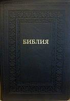 Библия 077 ti кожа, черная орнамент в футляре (артикул 11758)