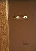 Библия 075 ti кож.зам., коричневая в футляре (артикул 11761), фото 1