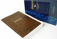 Библия 085 ti кож.зам., коричневая мягкая (виноград) в футляре (артикул 11851), фото 1