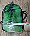 Рюкзак с пайетками-перевертышами зеленый-черный, фото 4