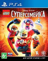 Игра LEGO Суперсемейка [PS4, русские субтитры]