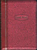 Библия 075 Z кож.зам., вишневая, орнамент (артикул 11741), фото 1