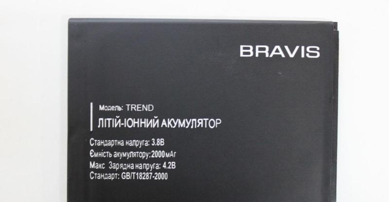 АККУМУЛЯТОР ДЛЯ BRAVIS TREND