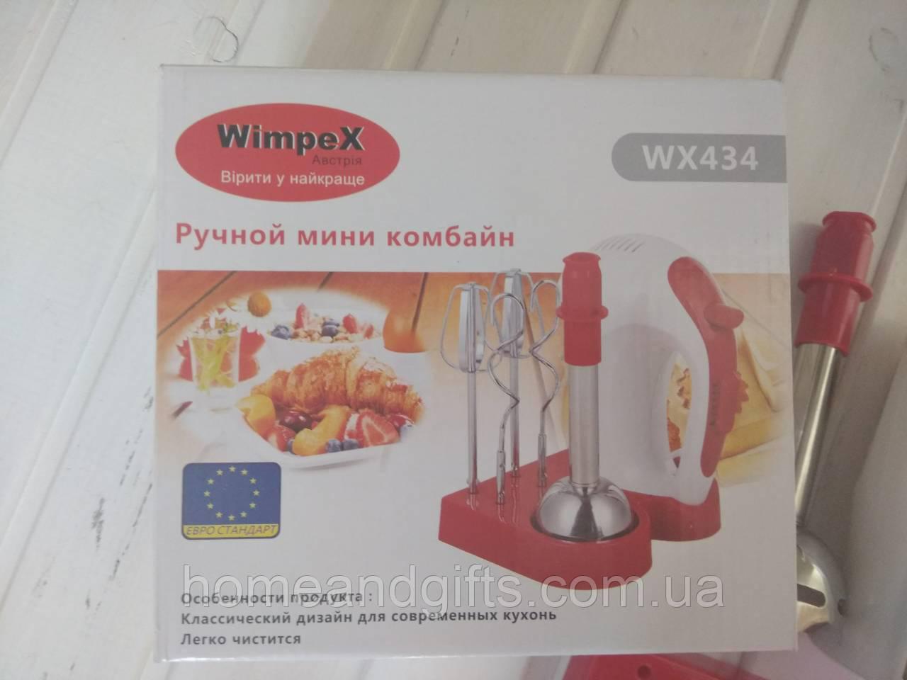 Мини комбайн WIMPEX WX 434
