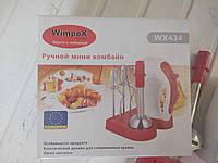 Мини комбайн WIMPEX WX 434, фото 1