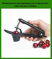 Вишнечистка для удаления косточек пластиковая ручная Veleka