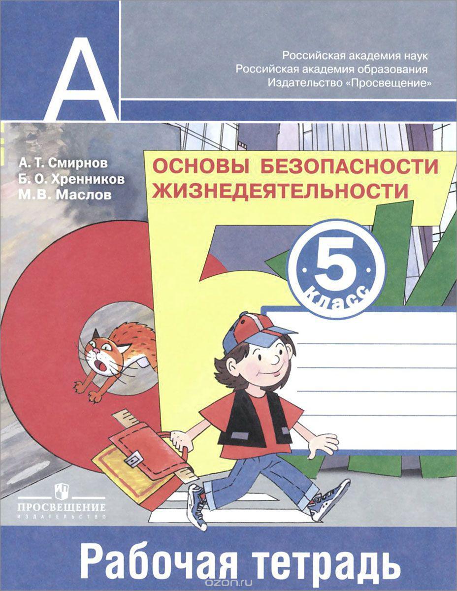 гдз по обж 6 класса а.т.смирнова, б.о.хренникова