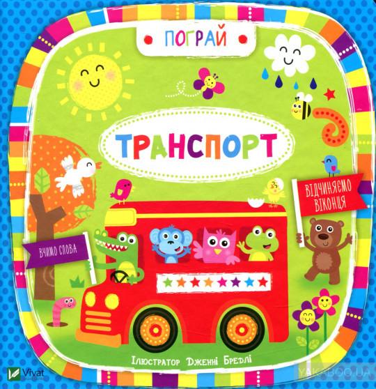 Книга - гра Транспорт Вчимо слова - відкриваємо віконця Пограй