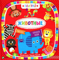Книга - игра Животные Учим слова открываем окошечки Поиграй