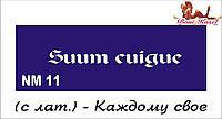 Трафареты для биотату - надписи 13*4,5см, фото 1
