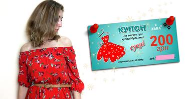 КУПОН в 200 грн на покупку любого платья!