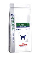 Лечебный сухой корм для собак Royal Canin Satiety Small Dog, 1,5 кг