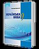 Українська мова 9 клас  Авраменко О.