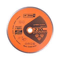 Алмазный отрезной диск(плитка) Дніпро-М 230х 22.2 мм