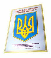 """Плакат А2 (Символ Украины) """"Герб"""" (Полипр.)"""