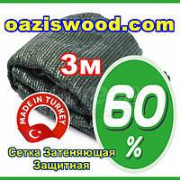 Сетка затеняющая 3м 60% Турция маскировочная, защитная