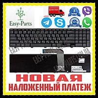 Клавиатура DELL Inspiron M5110 04DFCJ 04DFCJ 09VYG 0DNVW M511R N5110 !