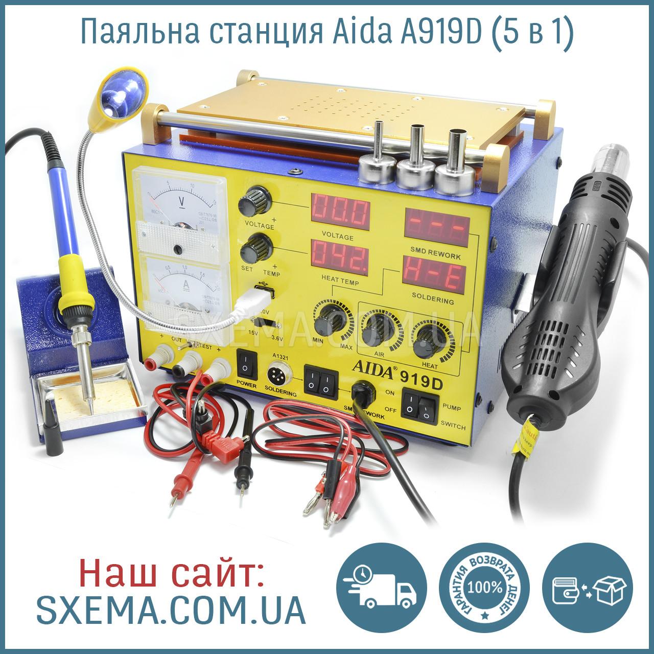 Паяльная станция Aida A-919D паяльник + фен + вакуумный сепаратор + блок питания 15V 2A