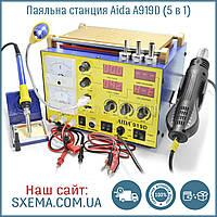 Паяльная станция Aida A-919D паяльник + фен + вакуумный сепаратор + блок питания 15V 2A, фото 1