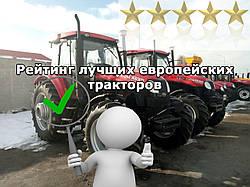 Рейтинг лучших европейских тракторов