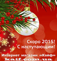 Скоро Новый Год!