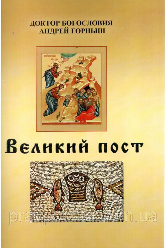 Великий пост. Андрей Горныш