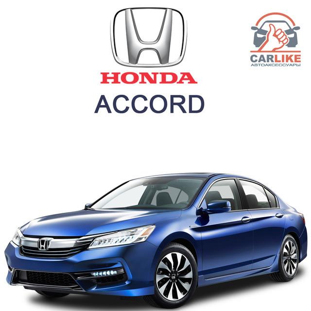 Фаркопы для Honda Accord