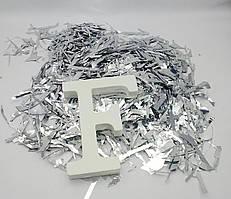 Конфетти для воздушных шаров мишура серебро 50 грамм