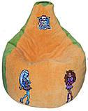 Безкаркасне крісло-пуф груша мішок МОНСТЕР ХАЙ для дітей пуфики ігрова меблі, фото 3