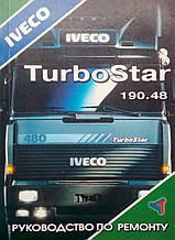 IVECO TURBOSTAR 190.48  Руководство по ремонту