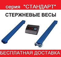 "Стержневые весы серия ""СТАНДАРТ"""
