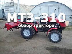 Малогабаритный трактор  МТЗ-310 обзор, характеристики, фото.