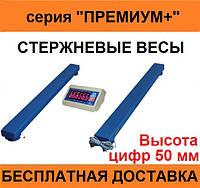 """Стержневые весы серия """"Премиум+"""""""