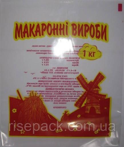 """Пакеты с рисунком """"МАКАРОННІ ВИРОБИ 1 кг"""""""