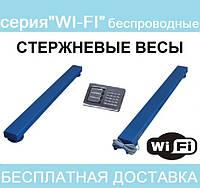"""Стержневые весы серия """"Wi-Fi"""" БЕСПРОВОДНЫЕ"""