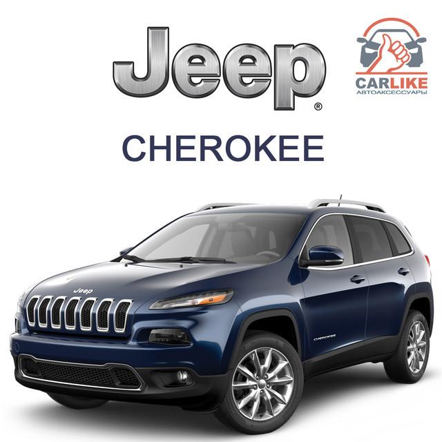 Фаркопы для Jeep Cherokee
