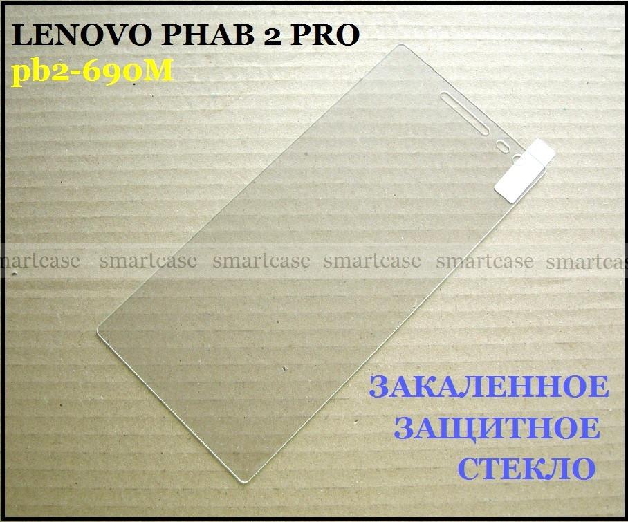 Закаленное защитное стекло для Lenovo phab 2 pro pb2-690m водостойкое 9H 0.26 мм
