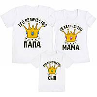 """Семейный комплект футболок """"Их Величество Папа, Мама, Сын"""" (частичная, или полная предоплата)"""